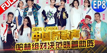 【FULL】SING!CHINA EP.8 20160902 [ZhejiangTV HD1080P]