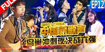 【FULL】SING!CHINA EP.12 20160930 [ZhejiangTV HD1080P]