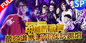【FULL】SING!CHINA SP.1 20160915 [ZhejiangTV HD1080P]