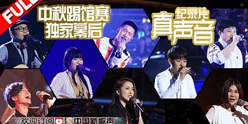 【FULL】True Voice SP.1 SING!CHINA Documentary 20160915 [ZhejiangTV HD1080P]