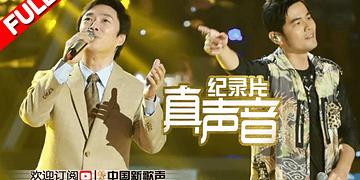【FULL】True Voice EP.7 SING!CHINA Documentary 20160826 [ZhejiangTV HD1080P]